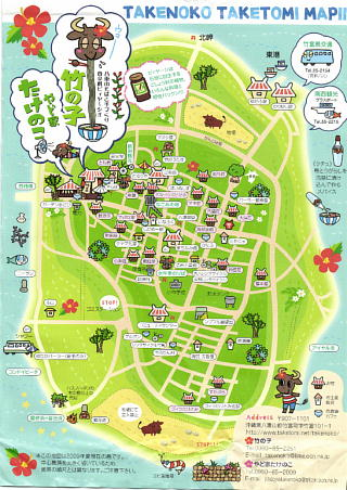 竹富島観光