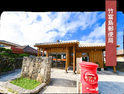 竹富郵便局ATM