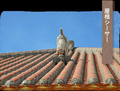 屋根シーサー