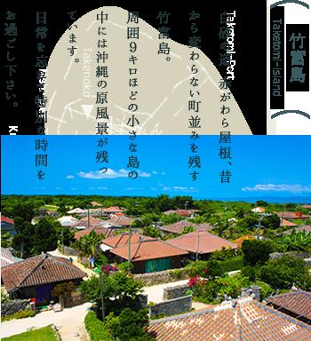 竹富島伝統宿